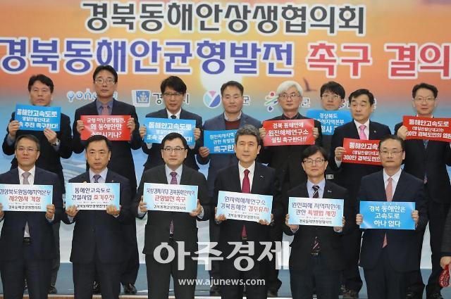 경북 동해안 상생협의회... 동해안 발전 촉구 결의문 채택