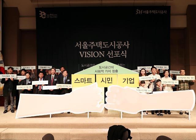 """김세용 SH 사장 """"공공이익·공동체 발전에 기여, 시민기업으로 거듭"""""""