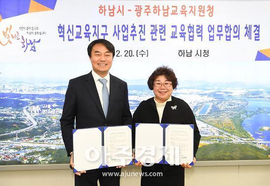 하남시-광주하남교육지원청 혁신교육지구 업무합의서 체결
