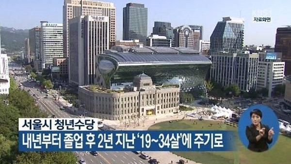 """""""청년수당 유흥비로 쓰는 것 아냐"""" 우려에 서울시 한다는 말은?"""
