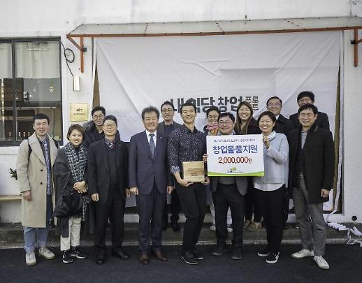 LH, 내 식당 창업 프로젝트 창업식당 개소식 개최