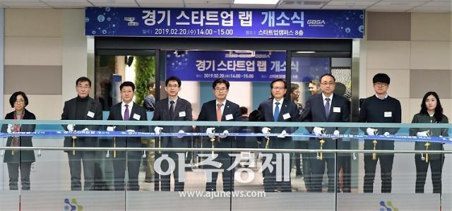 경기도, 4차산업 전략분야 입주공간 '경기 스타트업 랩(Startup-lab)' 개소식
