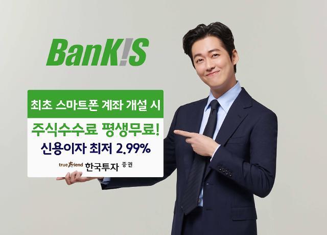 """한국투자증권 """"국내 주식 수수료 평생 무료 이벤트"""""""