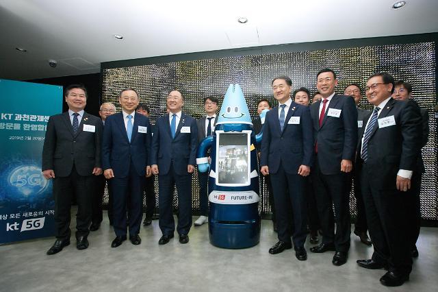 5G한류 꿈꾸며 KT과천관제센터에 모인 장관들