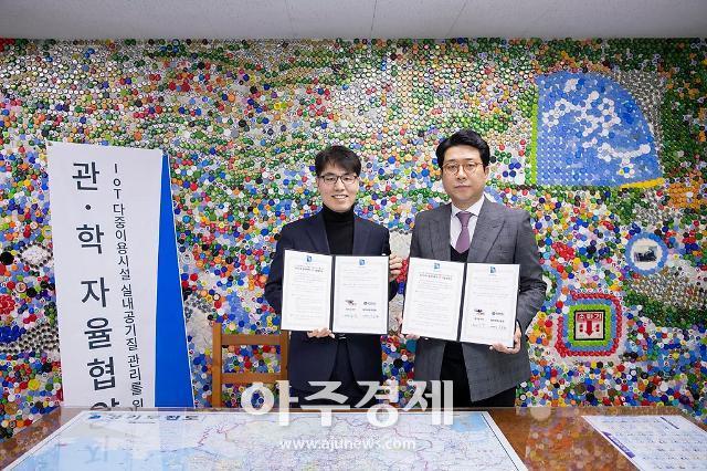 [경기도] IoT 기술활용 '실내미세먼지 제로화' 추진...평택대와 MOU 체결