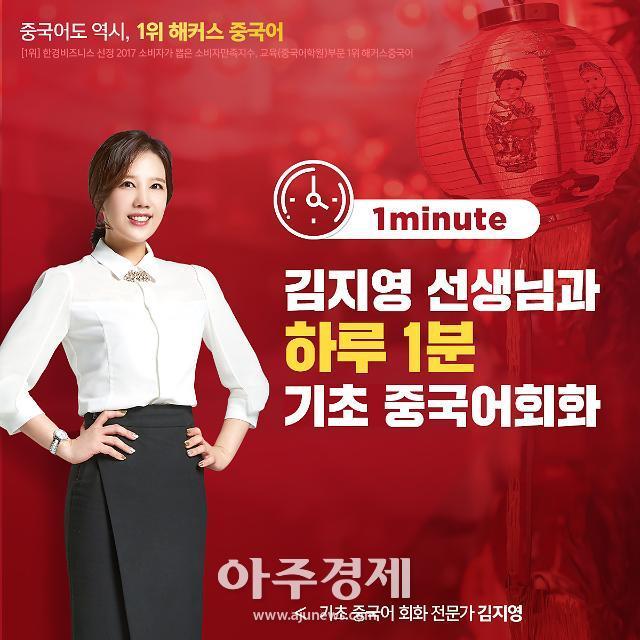 [해커스 김지영의 기초 중국어 회화] 어떤 운동이 다이어트에 제일 좋나요?
