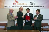 SKイノベーション、米ポリプラスと携帯…「リチウム金属バッテリー」商用化を繰り上げる