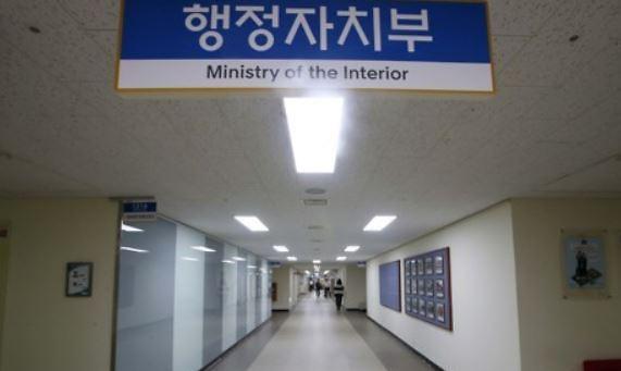 """""""혁신적 포용국가 실현 목표""""… 중앙·지방 힘 모은다"""