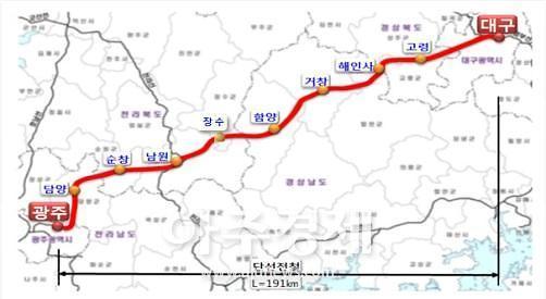 영호남 10개 지자체, 달빛내륙철도 건설 조기 추진...실무자협의회 개최
