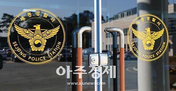 세종경찰, 징계위원회 열고 음주뺑소니 A경위 해임 의결