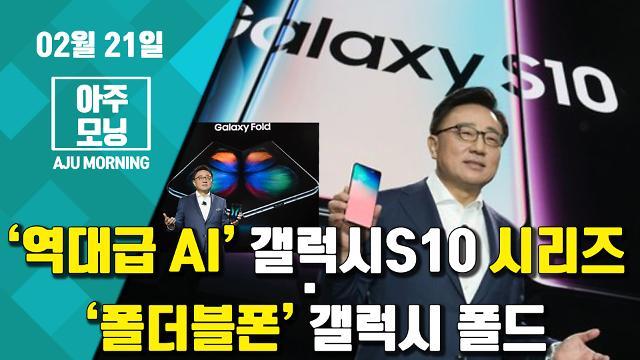 [아주모닝영상] 삼성, '역대급 AI' 갤럭시S10 시리즈· '폴더블폰' 갤럭시 폴드 공개