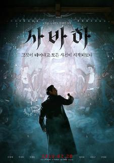 이정재X박정민 사바하, 개봉 첫날 18만 동원…박스오피스 1위로 시작