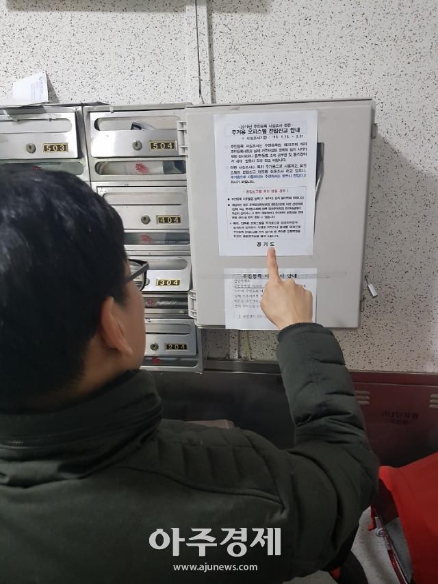 [경기도] 주거용 오피스텔 전입여부 중점 조사...소유주 탈세 차단