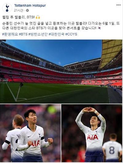 """방탄소년단 英공연 소식에 토트넘 """"손흥민 골 넣는 웸블리에서 BTS 콘서트 기대"""""""