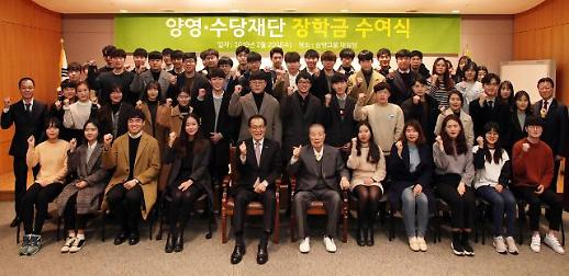 삼양그룹, 장학생 206명 선발…9억 6500만원 전달
