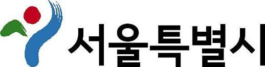 서울시, 창업활동 지원하는 지역주도형 청년일자리 사업 모집
