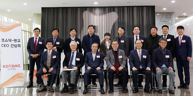 코스닥협회, 시공테크서 올해 1차 코스닥-판교 CEO 간담회