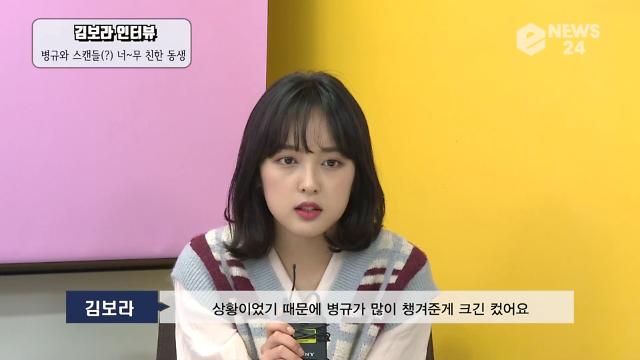 """김보라 """"병규가 챙겨준게 컸다""""…조병규와 열애설 해명 멘트 재조명"""