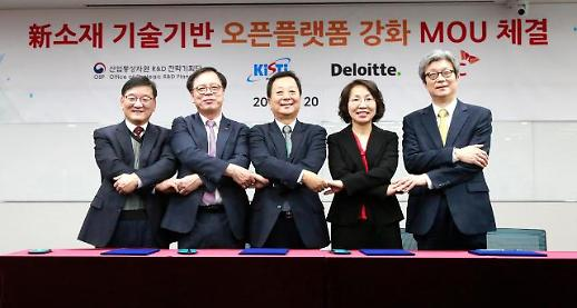 SKC, 정부·회계기관 손잡고 중소∙스타트업 기술경쟁력 지원 확대