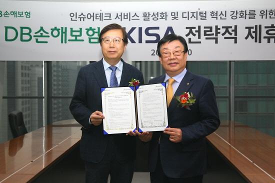 DB손해보험, 인터넷진흥원과 인슈어테크 사업 협력