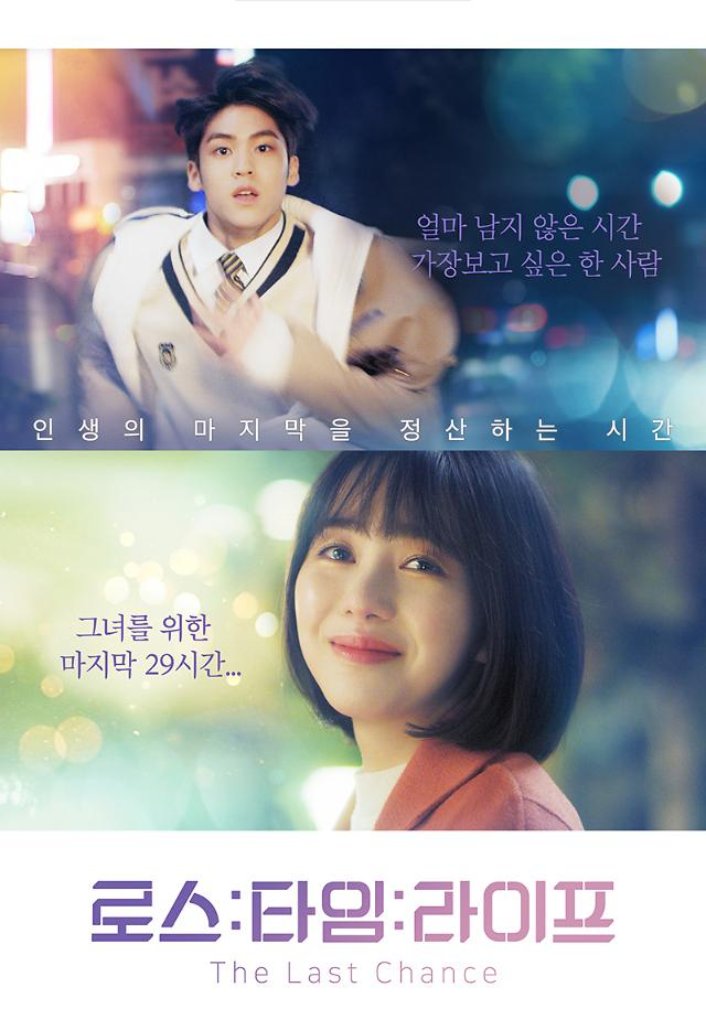 유맥스, 오리지널 드라마 '로스타임 라이프 : 더 라스트 찬스' VOD 독점공개