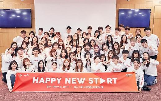 SK행복나눔재단, 국내 최대 대학생 자원봉사단 써니 15기 리더그룹 임명