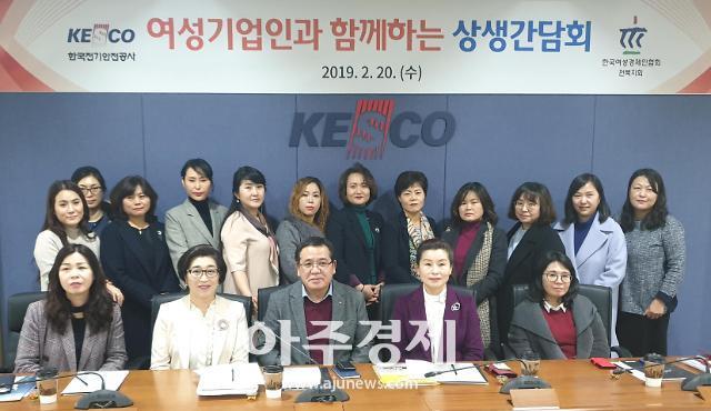 전기안전공사, 여성기업 공공구매 활성화 간담회 개최