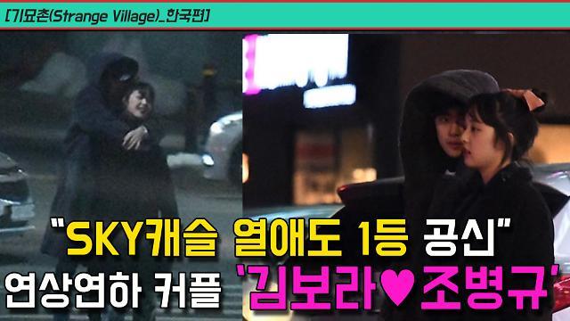 """[기묘촌(Strange Village)_국내편] """"'SKY캐슬' 열애도 1등 공신"""" 연상연하 커플 '김보라♥조병규'"""
