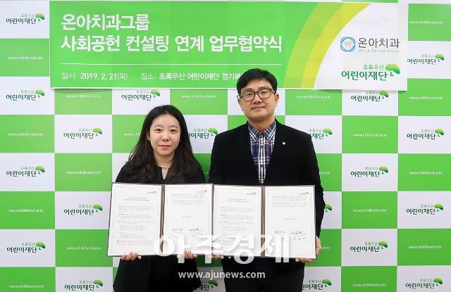 초록우산어린이재단, 온아치과그룹과  의료 컨설팅 공익연계 업무협약