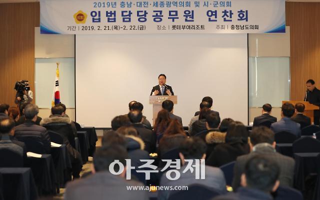 충남·대전·세종광역의회 및 시·군의회 입법담당공무원 연찬회 개최