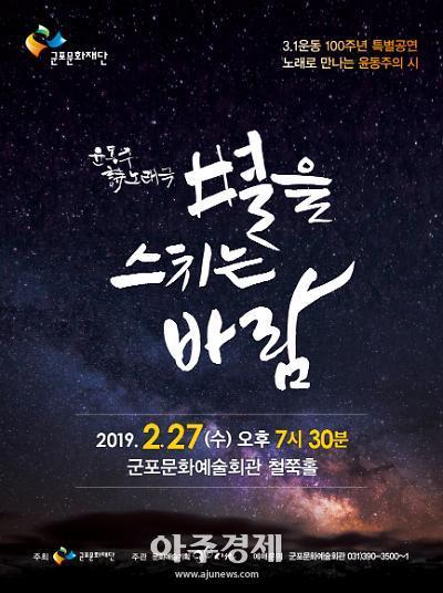군포문화재단 창립6주년 특별공연 열어