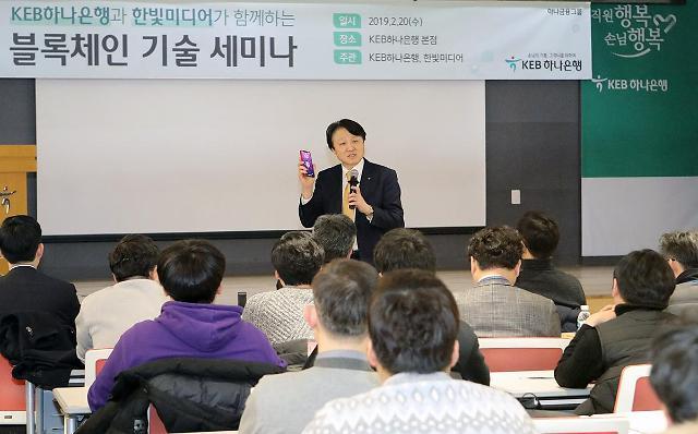 KEB하나은행, 블록체인 기술세미나 개최