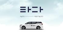 「タダ」、4月から準高級タクシー運営で「タダプレミアム」サービス開始