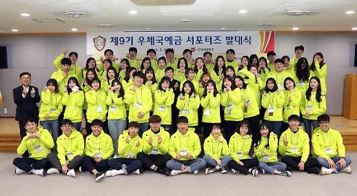 우체국예금 대학생 서포터즈 60명 공식활동 시작