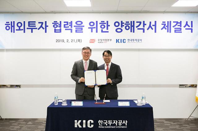우정사업본부, 한국투자공사와 공동 해외투자 나선다