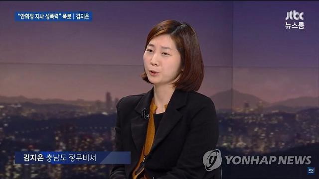 """안희정 부인 민주원 주장에 김지은 측이 한 말은? """"예상했다"""""""