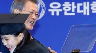 [광화문갤러리] 문 대통령, 경기도 부천 유한대학교 졸업식 깜짝방문