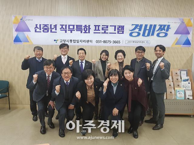고양시의회 환경경제위원회, 일자리·경제 주요기관 방문