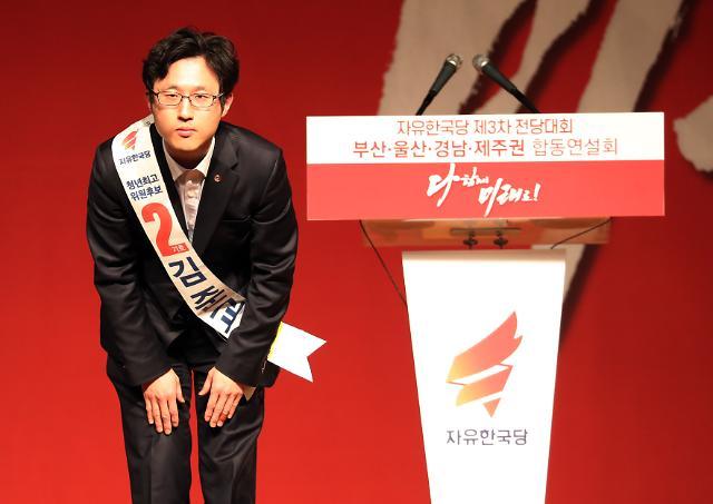 """막말논란 김준교, """"당에 누를 끼치지 않도록 자중"""""""