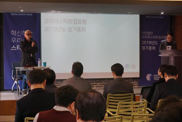 """코리아스타트업포럼, 2019년 정기총회...""""스타트업 성장 주도하겠다"""""""
