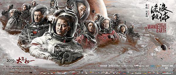 중국 대륙이 열광한 SF영화 유랑지구... 넷플릭스가 샀다