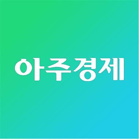 [아주경제 오늘의 뉴스 종합] 삼성, 펼·쳤·다 없던 세상을 外