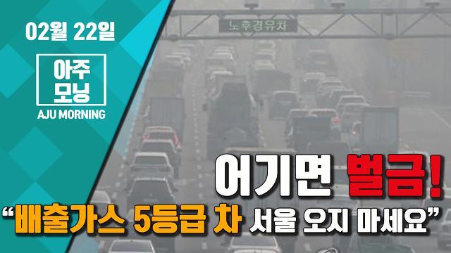 """[아주모닝] 어기면 벌금! """"오늘 '배출가스 5등급 차량' 서울 오지 마세요~"""""""