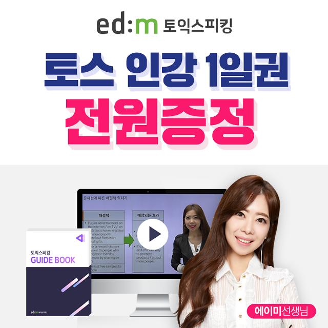 edm토익스피킹, 3월 공채 앞두고 취토스인강‧가이드북 무료 증정
