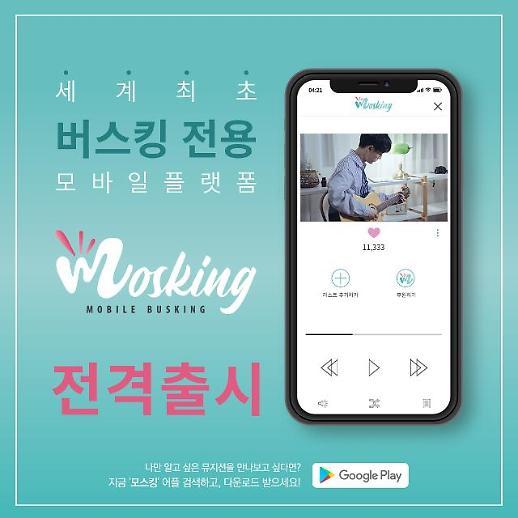 인디 뮤지션 버스킹 앱 '모스킹' 론칭