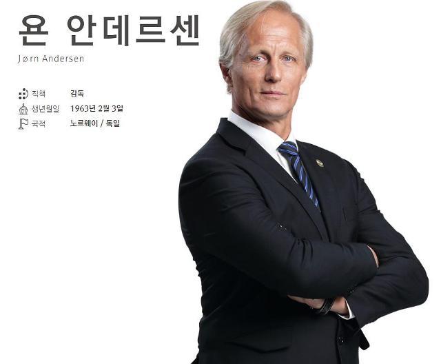 """욘 안데르센 인천유나이티드 감독 """"북한에서 자유로웠다""""…그는 누구?"""