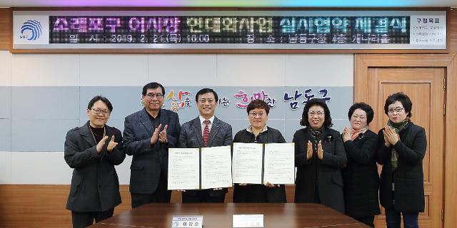 인천 남동구·협동조합, 소래포구 어시장 현대화사업 실시협약 체결