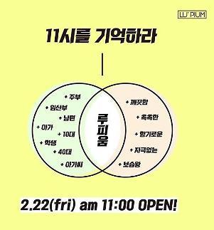 루피움 클렌징밤 1+1, 오픈 10분 만에 벌써 '배송불가?'