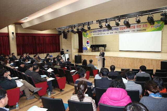 전국시도교육감협의회,고교-대학이 함께하는 대입제도 개선 포럼 개최