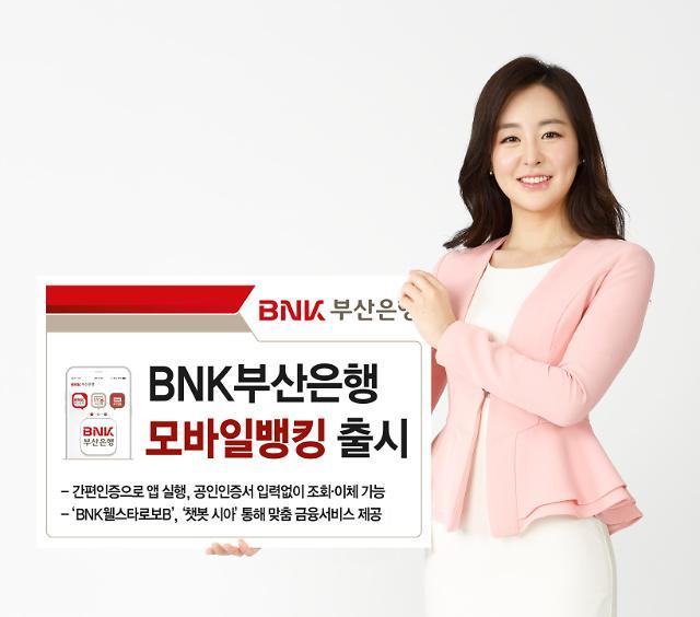 BNK부산은행, 3개앱 통합한 모바일뱅킹 출시